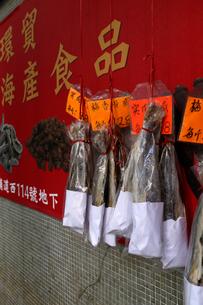 西營盤にある徳輔道西(デ・ヴー・ロード・ウェスト)の「海味街」で売られる塩干し魚(ハムユイ)かつては安価だったが、減税は高価の写真素材 [FYI03410426]