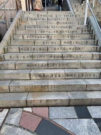 階段の写真素材 [FYI03410622]