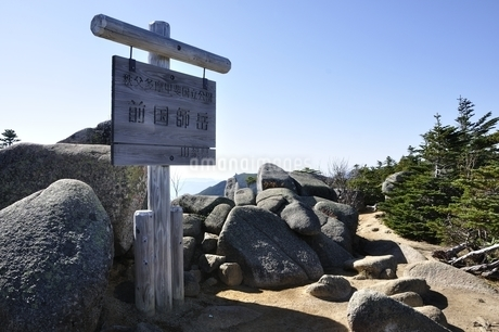 前国師岳より五丈岩を望むの写真素材 [FYI03411756]