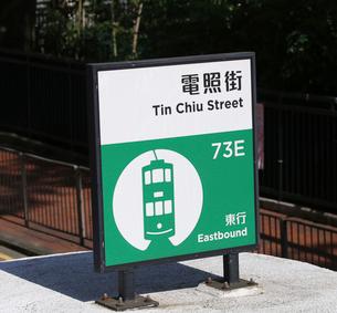 路面電車トラムの駅の写真素材 [FYI03413377]