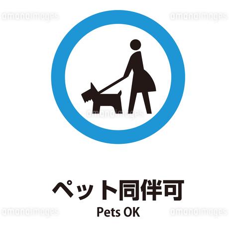 ペット同伴OKマークのイラスト素材 [FYI03415321]