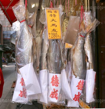 西營盤にある徳輔道西(デ・ヴー・ロード・ウェスト)で売られる塩干し魚「ハムユイ」以前は安かったが今は高級食材の写真素材 [FYI03415462]