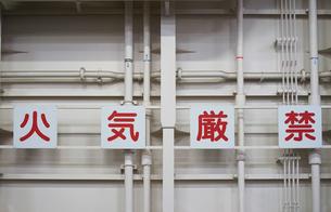 火気厳禁の看板の写真素材 [FYI03419746]