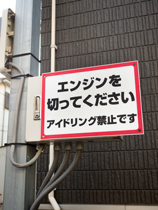 駐車場 アイドリング禁止の看板 の写真素材 [FYI03420857]