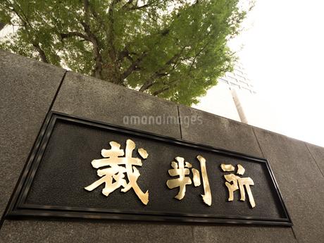 裁判所の看板の写真素材 [FYI03424254]