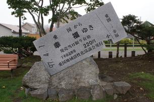 愛国駅交通公園記念碑(愛国から幸福)の写真素材 [FYI03425870]