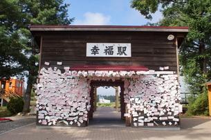 廃線跡 旧広尾線幸福駅の写真素材 [FYI03425892]