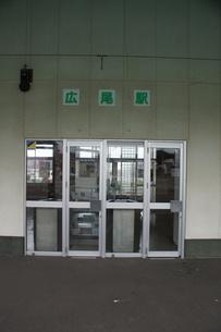廃線跡 旧広尾線広尾駅の写真素材 [FYI03425919]