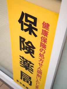 保険薬局の看板の写真素材 [FYI03427961]