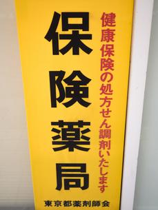 保険薬局の看板の写真素材 [FYI03427962]