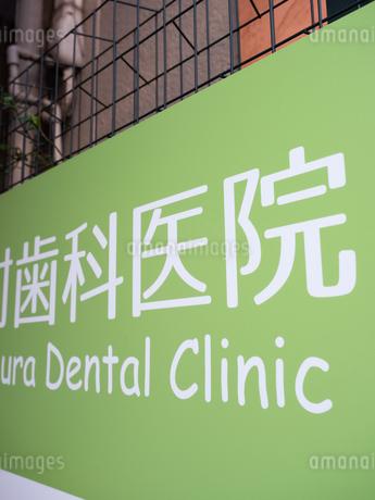 歯科医院の看板の写真素材 [FYI03427966]