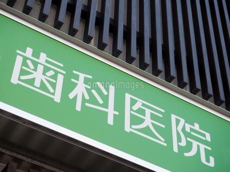 歯科医院の看板の写真素材 [FYI03427968]