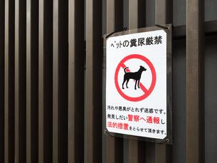 ペットの糞尿禁止の警告の写真素材 [FYI03427969]