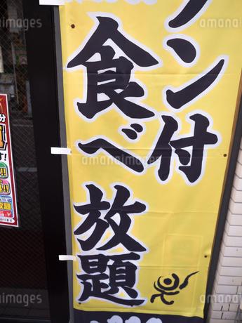 「食べ放題」の旗の写真素材 [FYI03427988]