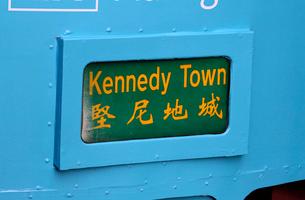 香港の路面電車トラムの行き先表示板の写真素材 [FYI03429077]