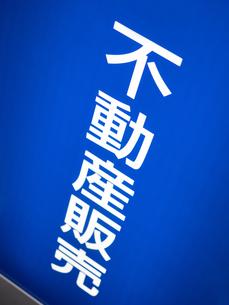 不動産販売会社の看板の写真素材 [FYI03430669]