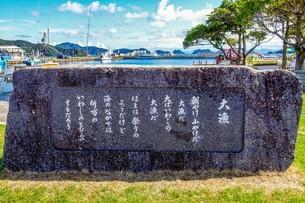 日本海の仙崎港の写真素材 [FYI03433153]