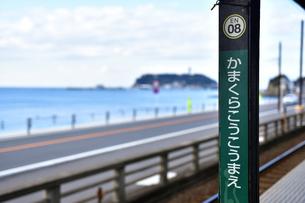 鎌倉高校前駅の写真素材 [FYI03436495]