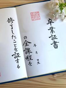 卒業証書 春の門出の写真素材 [FYI03436699]