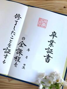 卒業証書 春の門出の写真素材 [FYI03436700]