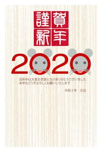 年賀状2020のイラスト素材 [FYI03437188]