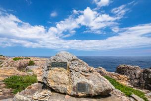 本州最東端の碑の写真素材 [FYI03438259]
