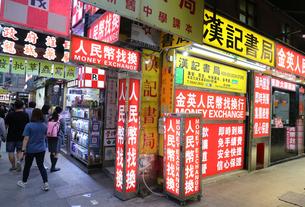 香港のいたるところに立ち並ぶ人民元の両替商。人民元が香港でも強くなったの写真素材 [FYI03447012]