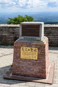 恋人の聖地の石碑(栃木県那須町)の写真素材 [FYI03452862]