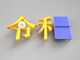 卓球用のボールと卓球台を融合した「令和」の文字(3D CG画像)のイラスト素材 [FYI03452941]