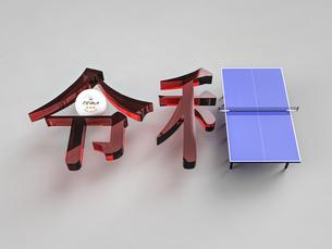 卓球用のボールと卓球台を融合した「令和」の文字(3D CG画像)のイラスト素材 [FYI03452942]