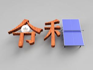 卓球用のボールと卓球台を融合した「令和」の文字(3D CG画像)のイラスト素材 [FYI03452943]