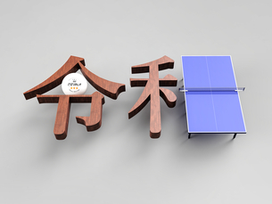 卓球用のボールと卓球台を融合した「令和」の文字(3D CG画像)のイラスト素材 [FYI03452944]