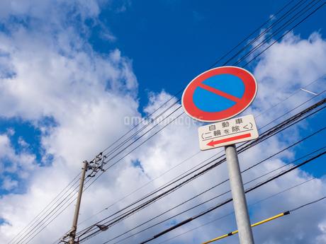道路標識 駐車禁止の写真素材 [FYI03473777]