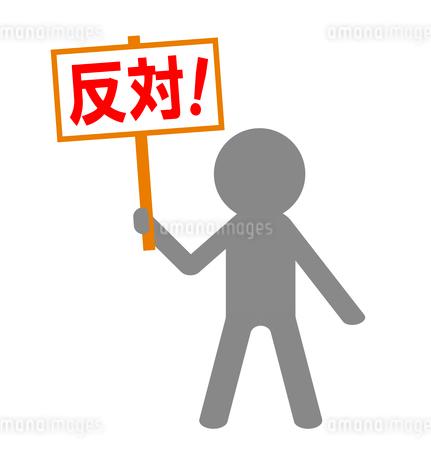 デモ活動のイラスト素材 [FYI03534031]