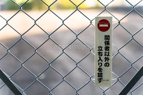 立ち入り禁止の写真素材 [FYI03719182]