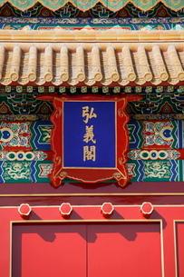 The Forbidden City, Beijing (Peking)の写真素材 [FYI03778820]