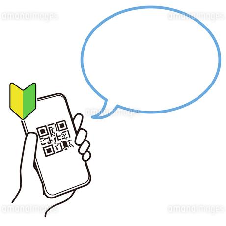 スマートフォン決済 初心者 吹き出し イラストのイラスト素材 [FYI03815326]