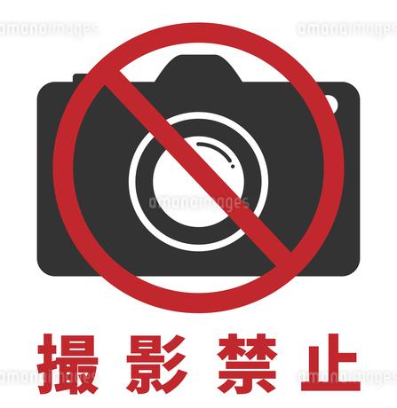 撮影禁止のイラストのイラスト素材 [FYI03820428]