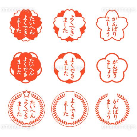 ごほうびスタンプセットのイラスト素材 [FYI03820558]