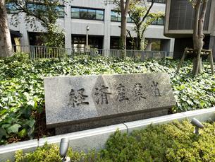 経済産業省の写真素材 [FYI03821612]