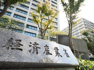 経済産業省の写真素材 [FYI03821614]