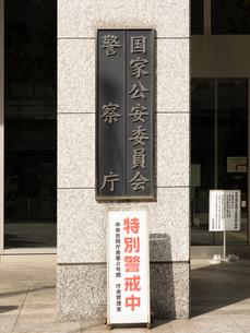 国家公安委員会と警察庁の写真素材 [FYI03821619]