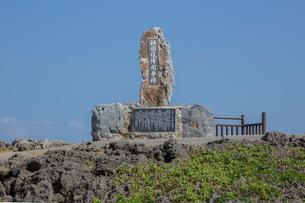 沖縄本島最北端の辺戸岬に立つ祖国復帰碑の写真素材 [FYI03844408]