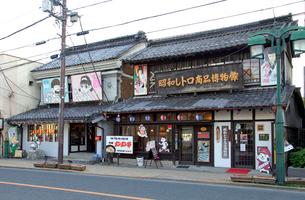 青梅赤塚不二夫会館と昭和レトロ商品博物館の写真素材 [FYI03849209]