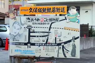 商店街の絵地図の看板 の写真素材 [FYI03849213]