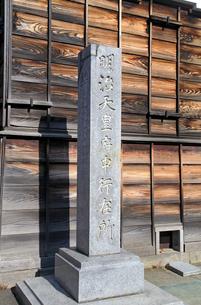 旧田中家住宅 明治天皇府中行在所石柱の写真素材 [FYI03849401]