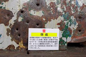 展示される九州南西海域不審船の写真素材 [FYI03849458]