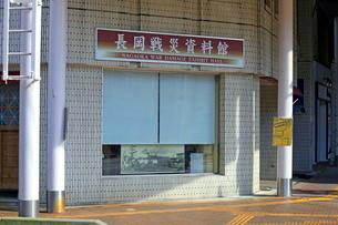 長岡戦災資料館の写真素材 [FYI03849711]