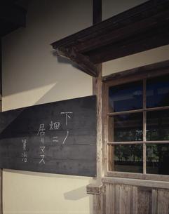 羅須地人協会  岩手県の写真素材 [FYI03851967]