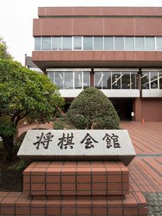 東京都 将棋会館の写真素材 [FYI03876598]